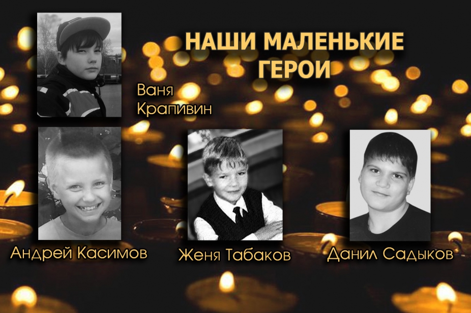 герои